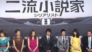 映画「二流小説家 シリアリスト」の完成披露会見が6月5日、東京都内行わ...