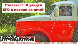 Я догнал ЕГО! Стильный красно-белый ретро-грузовичок ГАЗ-51 с белым фургоном в Нижнем Новгороде СССР