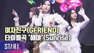 여자친구, 타이틀곡 '해야' 버디를 생각하며(GFRIEND, Title song 'Sunrise' Show Case)