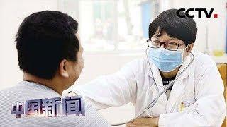 [中国新闻] 新闻观察:中国贫困人口看病负担明显减轻 | CCTV中文国际