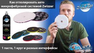 Как отполировать авто микрофибровой системой Zvizzer для полировки кузова