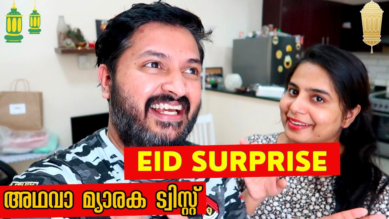 EID Surprise with a twist - Vlog#216