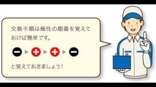(夜Live) 20:00~ Aug 19, 2017 (車選び番外編ライブ) バッテリー thumbnail