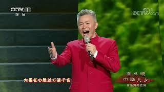 [奋斗吧中华儿女]《一个都不能少》 演唱:王宏伟 石倚洁 领舞:张浩然| CCTV