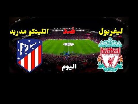 بث مباشر مباراة ليفربول واتليتكو مدريد ⚽⚽ اليوم بتاريخ ...