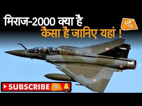 क्या है मिराज-2000 जानिए यहां ? | UP Tak
