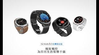 【 Ticwatch 2 台灣限定版 】極致互動、為你而生的專屬助理! thumbnail