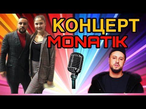 Monatik новый концерт