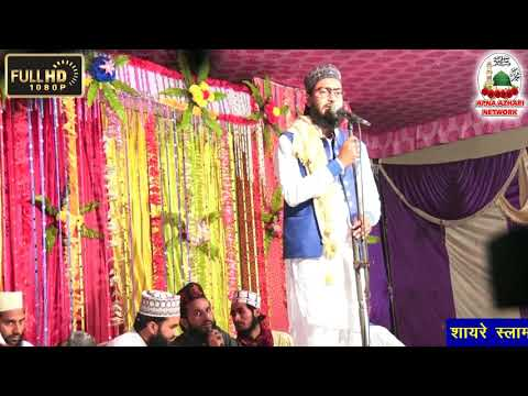 नात हो तो ऐसी 🔛Azmat Raza Akhtari 🔛Jalsa Hazrat Pur 11 May 2018 HD
