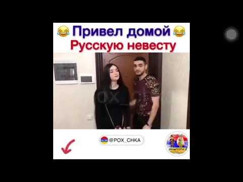 Привёл русскую девушку в Армянскую семью