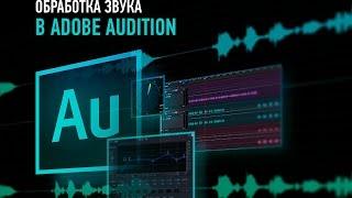 Обработка звука в Adobe Audition CC2015. Артур Орлов