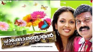 Chacko Randaaman 2006 | Full Malayalam Movie Online |  Kalabhavan Mani, Jyothirmayi