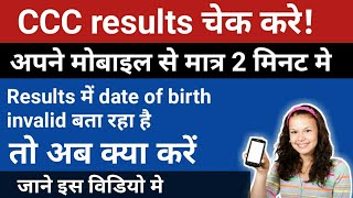 How I can check CCC results 2018|CCC रिजल्ट कैसै देखे मोबाइल पर||by