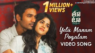 Yetu Manam Pogalam Full Video Song | Dhanush THOOTA Movie Songs | Sid Sriram | Dhanush | Megha Akash