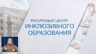 Региональный ресурсный центр инклюзивного образования САФУ