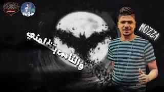 مهرجان احمد موزه الجديد.  كلي جراح مفيش افراح 2020 🌏🔥