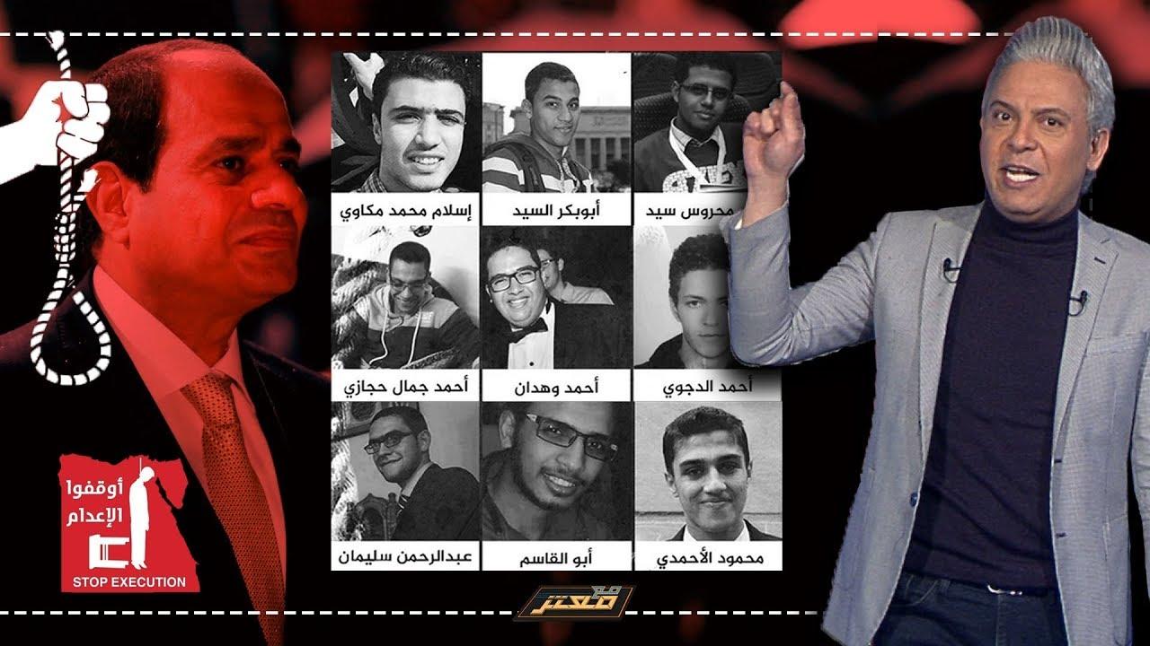 بعد إعدام 9 شباب فى #مصر.. #معتز_مطر : بعلنلكم اني برئ ..!!