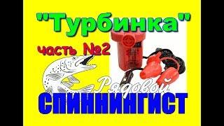 Воздушная ТУРБИНКА АС-401 для лодок ПВХ (часть №2)