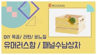 [DIY 목공체험] 유머러스함