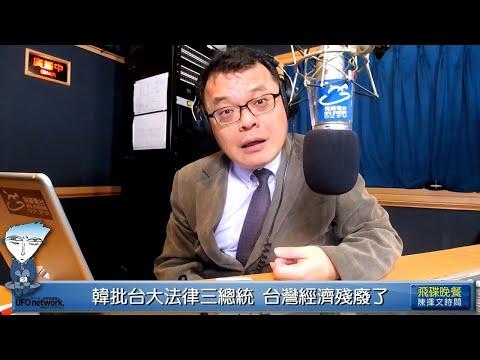 飛碟聯播網《飛碟晚餐 陳揮文時間》2019 04 15 (一) 韓國瑜批台大法律三總統 台灣經濟殘廢了