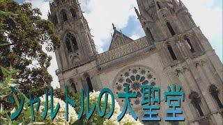 【フランス編】No,2 パリ空港  シャルトル大聖堂