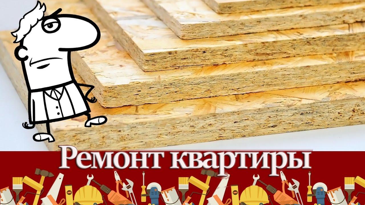 Виды древесных плит – характеристики, особенности, область применения. Фанера, ДСП, ЦСП, OСП, ДВП.