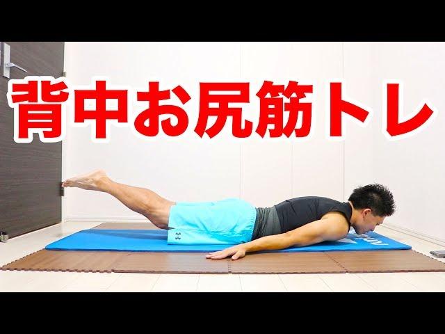 【10分】背中とお尻の脂肪を落とす筋トレ!寝たまま自宅で道具なしで出来る!
