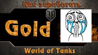 Как можно заработать голду на World of Tanks,WARFACE,DOTA 2 и другиt игры через Coinsup