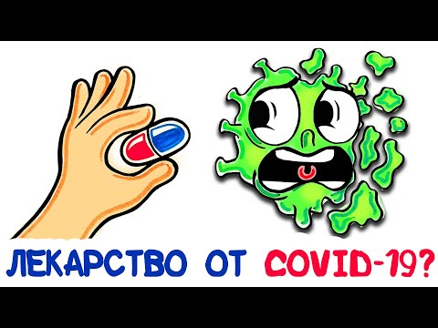 Есть ли лекарство от COVID-19? [AsapSCIENCE]