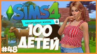 МУСОРКА КАК СТИЛЬ ЖИЗНИ 🤪 - The Sims 4 Челлендж - 100 ДЕТЕЙ