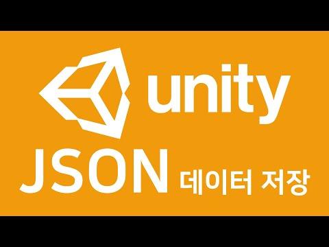 유니티 JSON 데이터 저장과 로드 (JsonUtillity) - (유니티 강좌)