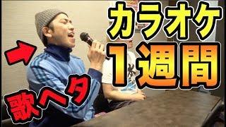 【カラオケ】歌ヘタが1週間1曲だけを練習し続けたらどれだけ上手くなる? thumbnail