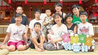 「いい家族になろう ~9人の子どもたちが教えてくれたこと~」『ようぼくぴーす(02)』