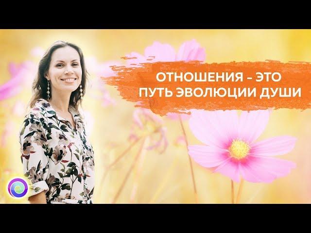 ОТНОШЕНИЯ – ЭТО ПУТЬ ЭВОЛЮЦИИ ДУШИ – Екатерина Самойлова