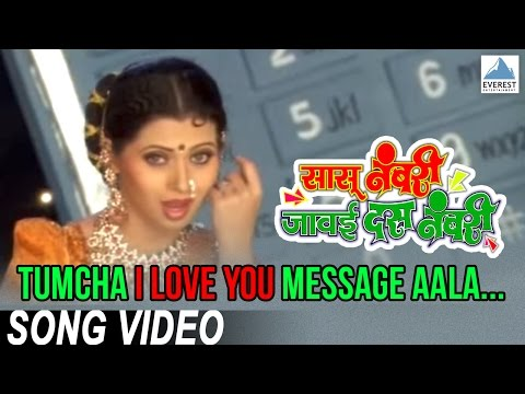 Tumcha I Love You Message Aala - Sasu Numbri Javai Dus Numbri - Superhit Marathi Lavani Songs