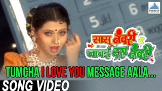 Tumcha I Love You Message Aala - Official Song | Sasu Numbri Javai Dus Numbri - Marathi Movie