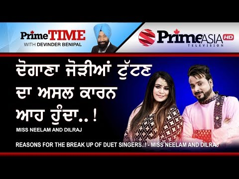 Prime Time || Reasons For The Break Up Of Duet Singers..! - Miss Neelam And Dilraj