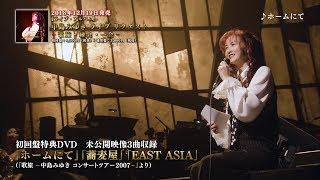 『中島みゆき ライブ リクエスト ‐歌旅・縁会・一会‐』特典DVDダイジェスト動画【公式】