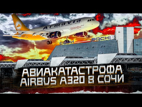 Авиакатастрофа Airbus A320 в Сочи 3 мая 2006 года. Крушение в Чёрное море