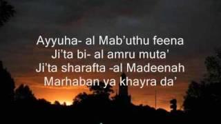 Tala al Badru Alayna Labbayk Version With Lyrics