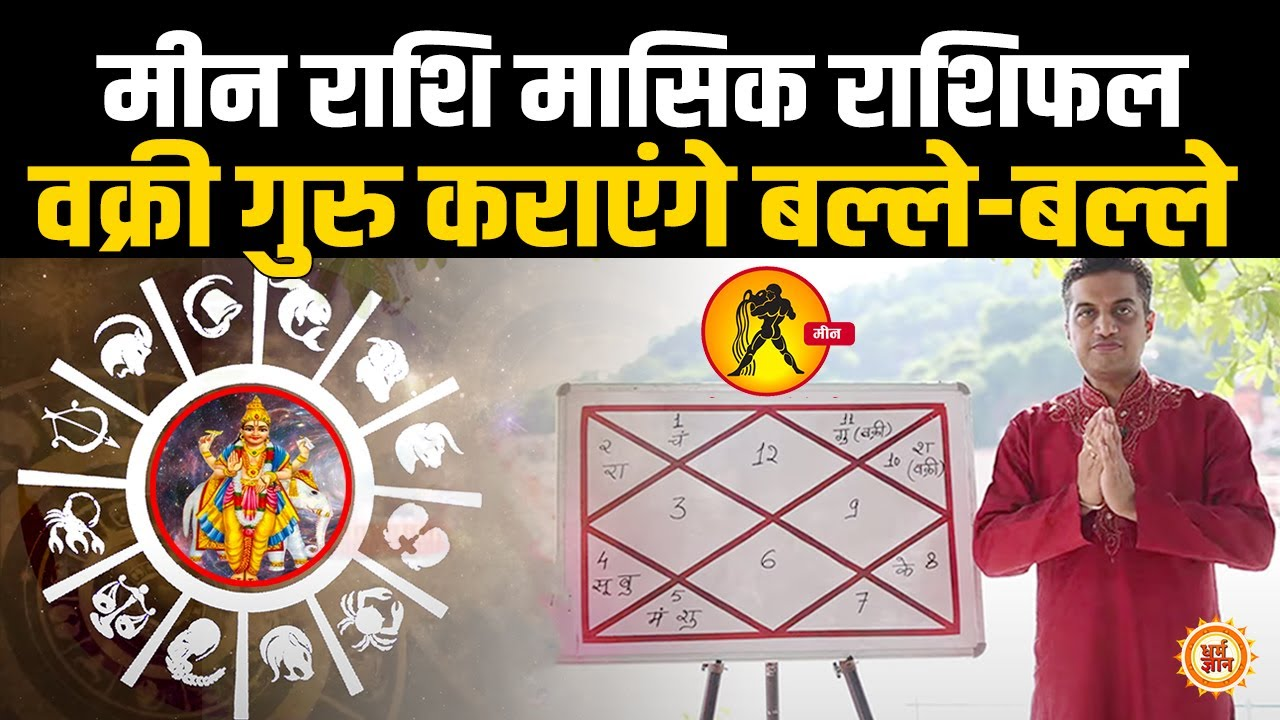 August Rashifal 2021 | मीन राशिवालों को वक्री गुरु क्या कुछ देकर जाएंगे ? Mayank Sharma