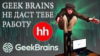 Почему пройдя курсы GeekBrains ты не устроишься на работу