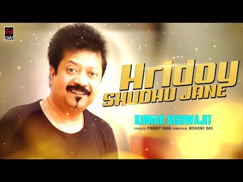 Hridoy Shudhu Jane | KUMAR BISHWAJIT | Kishore Das | With Lyrics | Bangla New Song