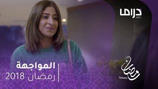 المواجهة  - الحلقة (5) - ليالي تلتقي بصديقتها نوف خلال مقابلة عمل