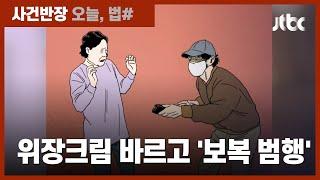 데이트폭력 신고하자…위장크림 바르고 여자친구 '살해 시도' / JTBC 사건반장