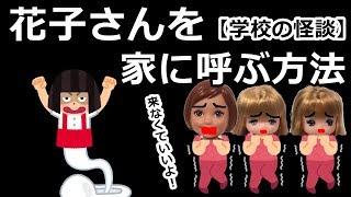 学校の怪談『もう一つの花子さん』怖い話【157】ねこキュート thumbnail