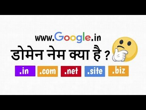 👉 डोमेन नेम क्या है  - What is Domain Name in Hindi