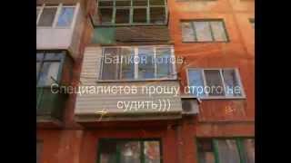 Балкон своими руками с выносом и раздвижной системой.(Как самостоятельно сделать балкон с выносом, с раздвижной системой, в хрущёвке. Другие работы можно посмотр..., 2014-04-24T23:22:27.000Z)