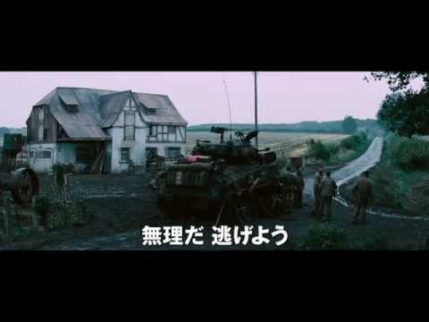 【映画】★フューリー(あらすじ・動画)★