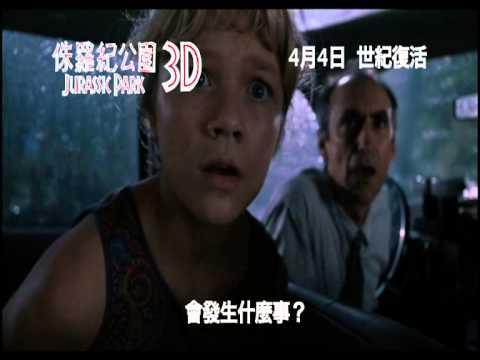 侏羅紀公園 3D (Jurassic Park 3D)電影預告